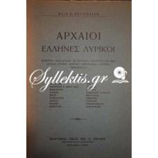 Βουτιερίδης Ηλίας: Αρχαίοι Έλληνες Λυρικοί