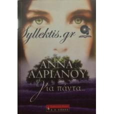 Αδριανού Άννα - Για Πάντα