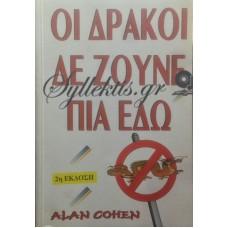 Cohen Alan - Οι Δράκοι Δε Ζούνε Πια Εδώ
