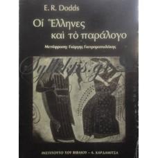 Dodds E.R. - Οι Έλληνες Και Το Παράλογο