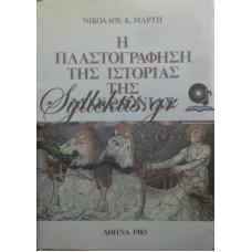Μάρτης Νικόλαος - Η Πλαστογράφηση Της Ιστορίας Της Μακεδονίας