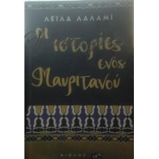 Λαλάμι Λεϊλά - Οι Ιστορίες Ενός Μαυριτανού
