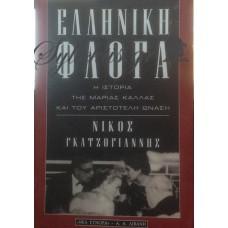 Γκατζογιάννης Νίκος - Ελληνική Φλόγα , Η Ιστορία Της Μαρία Κάλλας Και Του Αριστοτέλη Ωνάση