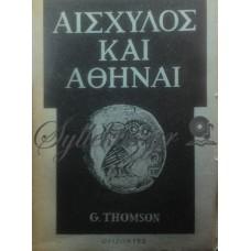 Thomson George - Αισχύλος Και Αθήναι (Τόμος Β)