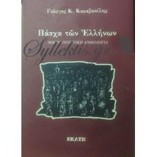 Καραβασίλης Γιώργος - Πάσχα Των Ελλήνων