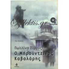 Σίμονς Πωλλίνα - Ο Μπρούντζινος Καβαλάρης
