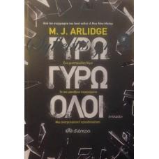 Arlidge M.J. - Γύρω Γύρω Όλοι