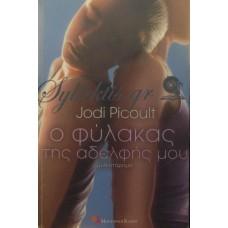 Picoult Jodi - Ο Φύλακας Της Αδελφής Μου