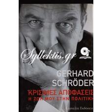 Γκέρχαρντ Σρέντερ: Κρίσιμες αποφάσεις, η ζωή μου στην πολιτική