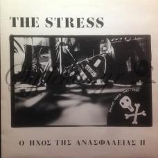 Stress - Ο ήχος της ανασφάλειας ΙΙ
