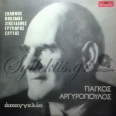 Αργυρόπουλος Γιάγκος - Απαγγελία