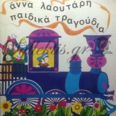 Λαουτάρη Άννα - Παιδικά Τραγούδια