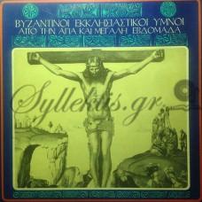 Διάφοροι - Βυζαντινοί Εκκλησιαστικοί Ύμνοι
