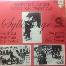 Αβέρωφ Γιώργος - Κυπριακοί Λαϊκοί Χοροί Και Τραγούδια