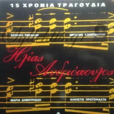 Ανδριόπουλος Ηλίας - 15 Χρόνια Τραγούδια