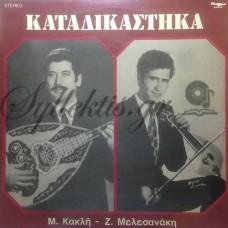 Κακλής Μανώλης  / Μελεσενάκης Ζαχαρίας - Καταδικάστηκα