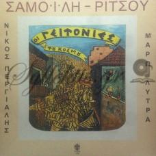 Σαμοΐλης Σπύρος / Ριτσος Γιάννης - Οι Γειτονιές Του Κόσμου
