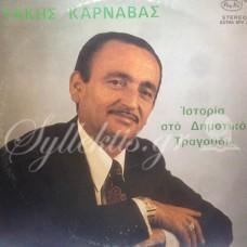 Καρναβάς Τάκης - Ιστορία στο δημοτικό τραγούδι