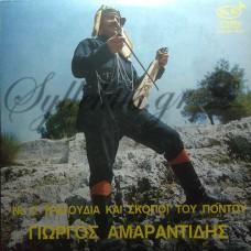 Αμαραντίδης Γεώργιος - Τραγούδια Και Σκοποί Του Πόντου Νο 2