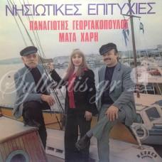 Γεωργακόπουλος Παναγιώτης / Χάρη Μάτα - Νησιώτικες επιτυχίες