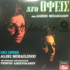 Αποστολάκος Γιώργος / Μιχαηλίδου Αλίκη - Δύο Όψεις
