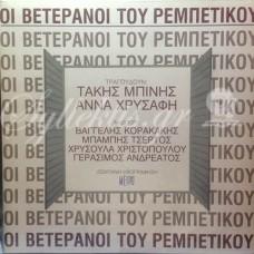 Μπίνης Τάκης / Χρυσάφη Άννα - Οι βετεράνοι του ρεμπέτικου