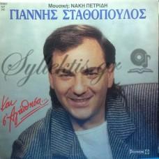Σταθόπουλος Γιάννης - Και Σ' Αγάπησα...
