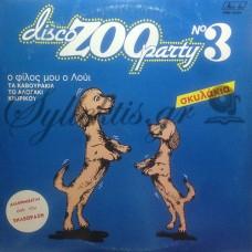Διάφοροι - Disco Zoo Party N°3 / Σκυλάκια