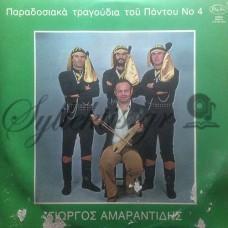 Αμαραντίδης Γιώργος - Παραδοσιακά Τραγούδια Του Πόντου Νο 4