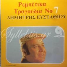 Ευσταθίου Δημήτρης - Ρεμπέτικα τραγούδια Νο 7