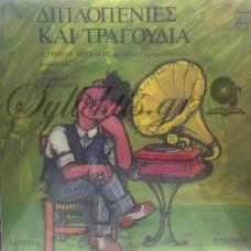 Μητσάκης Γιώργος - Διπλοπενιές Και Τραγούδια