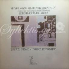 Κουρουπός Γιώργος - Τραγούδια για φωνή και πιάνο.