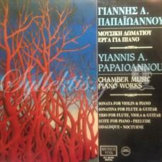 Παπαϊωάννου Α. Γιάννης - Μουσική δωματίου και έργα για πιάνο