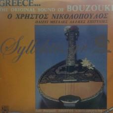 Νικολόπουλος Χρήστος - Παίζει Μεγάλες Λαϊκές Επιτυχίες