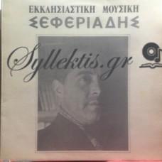 Σεφεριάδης Στ. - Εκκλησιαστική Μουσική