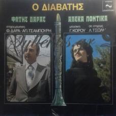 Δάρας Φώτης / Ποντίκα Αλέκα - Ο Διαβάτης