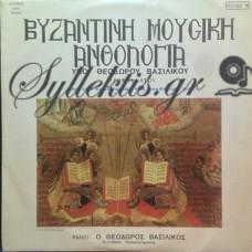 Βασιλικός Θεόδωρος - Βυζαντινή Μουσική Ανθολογία