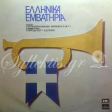 Στρατιωτική Μουσική Αθηνών - Ελληνικά εμβατήρια