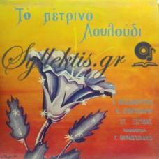 Ζαβιτσιάνου Βέρα - Το Πέτρινο Λουλούδι