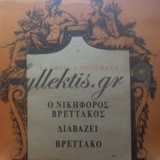 Βρεττάκος Νικηφόρος - Διαβάζει Νικηφόρο Βρεττάκο