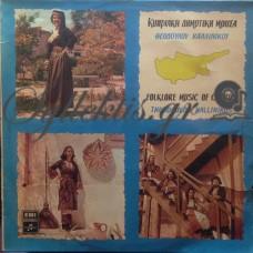 Καλλίνικος Θεόδουλος - Κυπριακή Δημοτική Μούσα