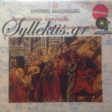 Αηδονίδης Χρήστος - Θρακιώτικο Τραγούδι Βυζαντινό Τροπάρι