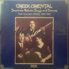 Διάφοροι - Greek-Oriental Songs And Dances