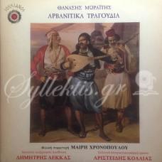 Μωραΐτης Θανάσης - Αρβανίτικα τραγούδια