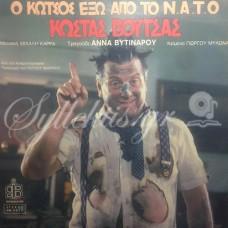 Βουτσάς Κώστας - Ο Κώτσος έξω από το ΝΑΤΟ