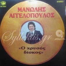 Αγγελόπουλος Μανώλης - Ο χρυσός δίσκος