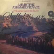 Ασημακόπουλος Δημήτρης - Το Βλέπεις Κείνο Το Βουνό