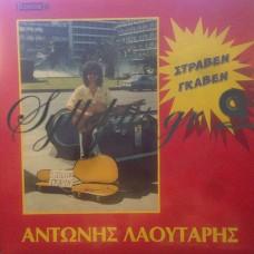 Λαουτάρης Αντώνης - Στράβεν Γκάβεν