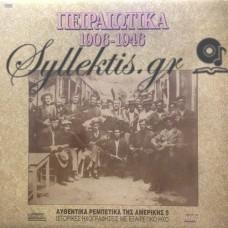 Διάφοροι - Πειραιώτικα 1906-1946