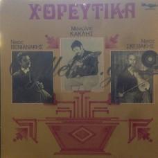 Κακλής / Σκεβάκης / Βενιανάκης - Τα Χορευτικά